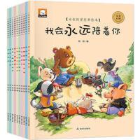 10册永恒的爱经典绘本 儿童3-6周岁幼儿园老师推荐你会陪着我吗 双语英文图画书提高英语学习能力珍惜友情让孩子了解爱的主