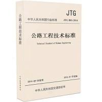 JTG B01-2014公路工程技术标准 代替 公路工程技术标准(JTGB01-2003)