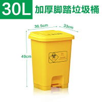 医疗垃圾桶 医疗废物大号塑料垃圾桶垃圾袋生活黄色化学品脚踏锐利器盒诊所院污物筒SN5184