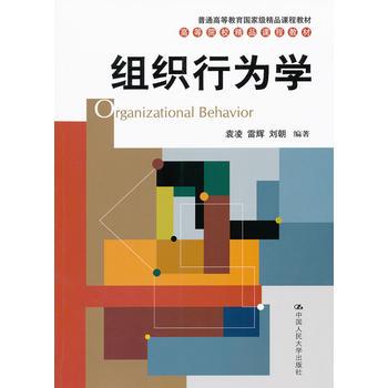 【二手95成新旧书】组织行为学 9787300144856 中国人民大学出版社