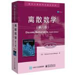 离散数学(第八版)(英文版)(美)Richard Johnsonbaugh(理查德 约翰逊鲍夫)电子工业出版社9787
