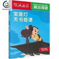 上海美影疯狂阅读宝莲灯天书奇谭儿童教辅读物6-9-12岁儿童文学传统文化大师手绘卡通故事图画书籍