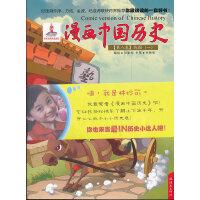 漫画中国历史:第八卷-战国(一)