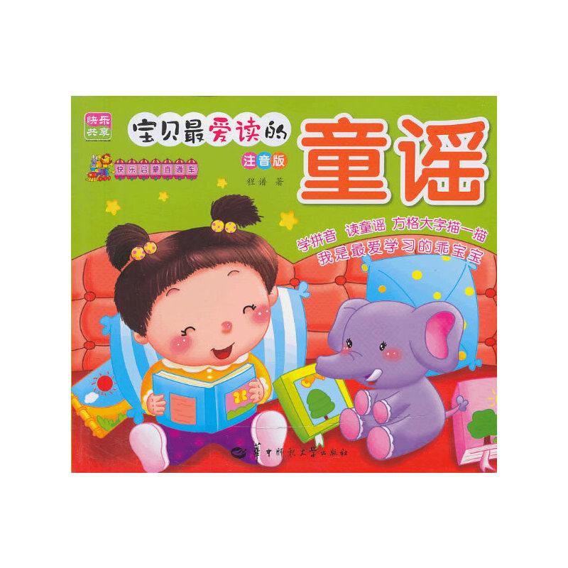 快乐启蒙直通车:童谣