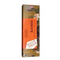 历代书画名作手工宣纸高仿真经典系列:陈洪绶(明)・荷花鸳鸯图