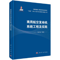 商用航空发动机系统工程及实践