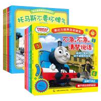 小火车托马斯不要坏脾气+表达力培养互动读本火车头全套故事书漫画书3-6周岁儿童情绪管理与性格培养绘本幼儿卡通动漫书籍图书