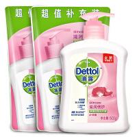 滴露Dettol衣物除菌液柠檬750ml+滋润倍护洗手液800g+消毒液250ml 洗护大礼包