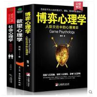欲望心理学+博弈心理学+社会心理学洞悉人与人之间的欲望冲突,掌握人际交往中的主导权!从欲望洞见人性的心理学书籍
