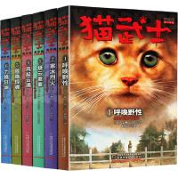 猫武士一部曲全套动物奇幻小说儿童心灵成长励志小说 欧美五星畅销儿童文学书籍猫武士系列
