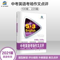 2021版中考英语考场作文点评100套220篇各地初中适用中考英语作文点评系列53英语专顼突破中考英语复习资料五三英语