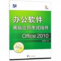 办公软件高级应用考试指导(Office2010)