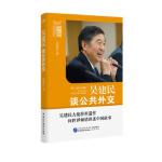 吴建民谈公共外交 吴建民 中国民主法制出版社