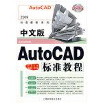 中文版AutoCAD标准教程