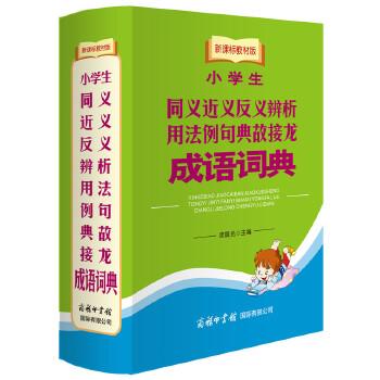 新课标教材版小学生同义近义反义辨析用法例句典故接龙成语词典
