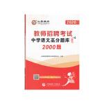 山香2020教��招聘考� 高分�}�炀��・中�W�Z文(2000�})
