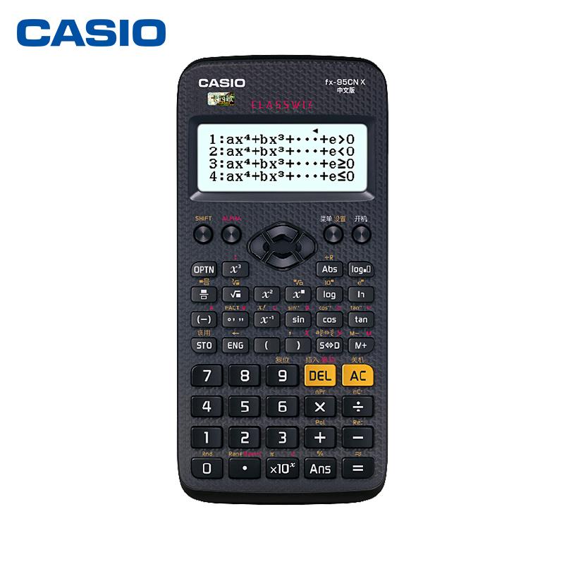卡西欧FX-95CN X中文版学生科学函数计算器2017经济师中高级会计师casio多功能函数考试计算机