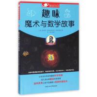 全新正品 趣味魔术与数学故事 (俄罗斯)雅科夫・伊西达洛维奇・别莱利曼 9787563952496 北京工业大学出版社