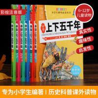 *中华上下五千年 正版 小学版6册全套彩图注音版儿童版中国青少年版历史故事书籍5000年一二三年级小学生课外阅读必读
