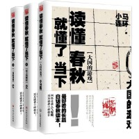 大国的游戏+霸主的崛起(2册)读懂春秋,就懂了当下