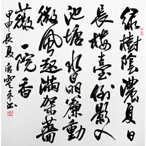 L157唐云来书法