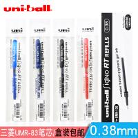 三菱笔芯 UMR-83 0.38mm 三菱(12支一盒)适用UMN-138笔替芯替换芯细笔画笔芯