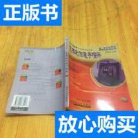 [二手旧书9成新]怎样制作电子相册 无盘 /沈洪,沈添编著 清华大?