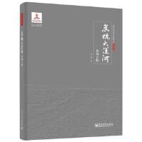 【新书店正版】京杭大运河水利工程蔡蕃电子工业出版社9787121246555