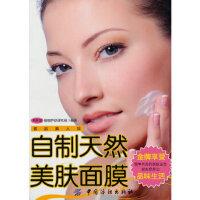 [二手旧书9成新]自制天然美肤面膜萃研堂植物护肤研究组9787506465649中国纺织出版社