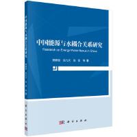 中国能源与水耦合关系研究