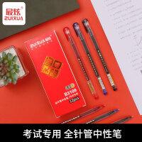 【满100-5012支9.9包邮】真彩学生文具 GP118自然物语系列中性笔 0.5黑色中性笔促