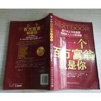 【二手正版9成新现货包邮】 下一个百万富翁就是你 [美] 托马斯・斯坦利 [美] 威廉・丹科 刘胤之 中国社会科学出版