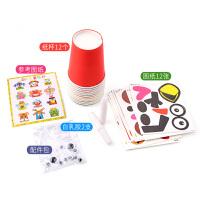 纸杯贴画幼儿园儿童宝宝智力小班简单创意玩具手工diy制作材料包