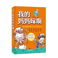 我的妈妈咪啊:搞笑版妈咪宝贝生活日记(漫画)陈国和 畅销有趣漫画书籍 广东人民出版