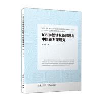 【正版现货】ICSID管辖权新问题与中国新对策研究 王海浪 9787561561560 厦门大学出版社