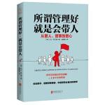 所谓管理好,就是会带人( (美)大卫・罗兰德, 杨超颖 北京联合出版公司 9787550292956