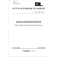 DL/T1702―2017金属氧化物避雷器状态检修导则