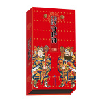 中华传统新年守护神日历2020年门神日历-中华立体守护神立体台屏