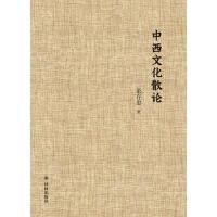中西文化散论 范存忠 9787544756891 译林出版社[爱知图书专营店]