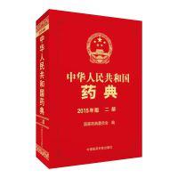 【二手正版9成新现货包邮】 中华人民共和国药典2015年版 二部(《中国药典》2015年版) 国家药典委员会 中国医药