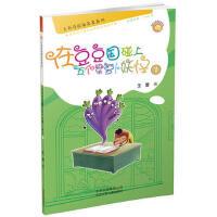 正版-FLY-卡布奇诺趣多多系列――在豆豆国碰上五个紫萝卜1 王蕾 9787530152966 北京少年儿童出版社 正