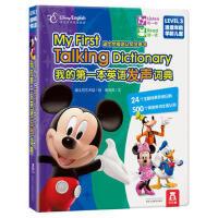 【正版现货】 我的第一本英语发声词典-迪士尼英语家庭版 乐乐趣出品