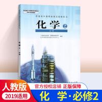 高中化学必修二2 人教版 RJ版 普通高中课程标准试验教科书