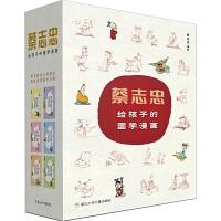 正版全新 蔡志忠给孩子的国学漫画函套礼盒(套装共6册)
