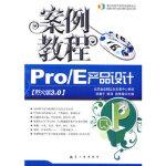 【正版直发】案例教程:Pro/E产品设计 徐建平,朱萍,田秀霞 9787802433748 中航书苑文化传媒(北京)有