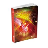 生命进阶-中国原创科幻文丛 天降龙虾 9787559427595 江苏凤凰文艺出版社