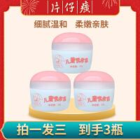 片仔癀皇后牌儿童营养霜 宝宝婴儿面霜温和细腻亲肤滋润敏感肌可用