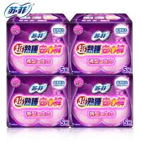 【安心整夜】苏菲安心裤夜用卫生巾产妇可用M~L2P*10包共20片