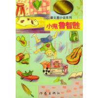 【二手旧书9成新】秦文君小说系列:小鬼鲁智胜秦文君作家出版社