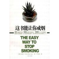 【新书店正品包邮】这书能让你戒烟 (英)亚伦・卡尔 ,严冬冬 吉林文史出版社 9787807027577